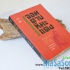 หนังสือนิยายกำลังภายใน จอมดาบหิมะแดง