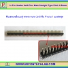 1x Pin Header 2x40 Pins Male Straight Type Pitch 2.54mm