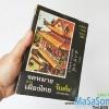 หนังสือจดหมายจากเมืองไทย