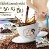 เฉพาะหมวด Pro ขายส่ง/ตัวแทน (นักช้อป-แม่ค้า) > OMO Coffee