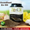 ซีออยล์ โกลด์ Ze Oil Gold