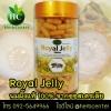 Royal Jelly นมผึ้งแท้ 100% จากออสเตรเลีย