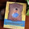 หนังสือแฟชั่นเดอลุค ฉบับเทิดพระเกียรติ์ เล่ม 5