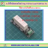 1x ดีซีโซลิดสเตทรีเลย์ Trig 3-32Vdc Load 5-220Vdc 5A (DC Solid State Relay)