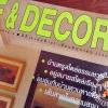 หนังสือเก่า Home&Decor