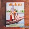 หนังสือแฟชั่นรีวิวผ้าไทย ฉบับที่ 8