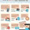 Healthy tips เรื่องเล็กๆ อย่ามองข้าม ทิปส์ดี ๆ เพื่อสุขภาพจ้า