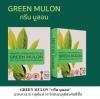 GREEN MULON กรีน มูลอน บรรเทาอาการภูมิแพ้ ทำให้อาการของภูมิแพ้ดีขึ้น