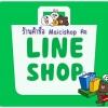 Download และวิธีใช้งานแอพ LINE SHOP