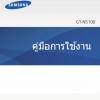 คู่มือ Samsung GALAXY Note 8 : User Manual (คู่มือใช้งาน)