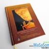หนังสือคำสอนในพระพุทธศาสนา