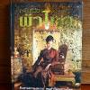 หนังสือแฟชั่นรีวิวผ้าไทย ฉบับที่2