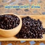 เมล็ดกาแฟอาราบิก้า (Arabica) 100% ชนิดคั่วเข้ม เมล็ดกาแฟออร์แกนิค ปลูกแบบธรรมชาติ ปลอดดสาร จากยอดดอย ม่อนดอยลาง อ.แม่อาย จ.เชียงใหม่