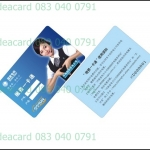 บัตรคีการ์ดคีการ์ดแบบ mifare PCM 13