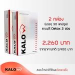 KALOW (แกลโล) 2 กล่อง