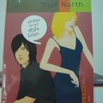 วุ่นรักพักร้อน True North /Beverly Brandt/ นลิญ