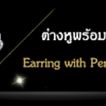 Earring with Pendant ( Glod ) -ต่างหูพร้อมจี้ ( ชุบทอง )