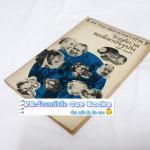 วิกฤติกาลของโลกปัจจุบัน โดย : วิชัย ตันศิริ สำนักพิมพ์เคล็ดไทย ตีพิมพ์ครั้งแรก