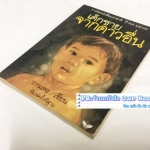 เด็กชายจากดาวอื่น ผลงานของ วาวแพร **หนังสือดีร้อยเล่มที่เด็กและเยาวชนไทยควรอ่าน**