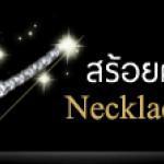 Necklace - สร้อยคอ