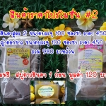 สินค้าพิเศษ ราคาโปรโมชั่น ชาดาวอินคาสูตร 2 + ชาหญ้าดอกขาว ขนาดบรรจุห่อละ 100 ซองชา แถมสบู่ 1 ก้อน (หุ่นสวย หน้าใส) พร้อมจัดส่งด่วนฟรี