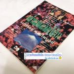 หญ้าหอมและดอกไม้ร่วง เขียนโดย เนาวรัตน์ พงษ์ไพบูลย์ สำนักพิมพ์ เกี้ยว-เกล้า พิมพการ 2537