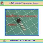 1x ไอซี LM35DZ เซ็นเซอร์วัดอุณหภูมิ -55 ถึง 150 C LM35 Texas Instruments(TI)