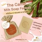 (พร้อมส่ง) สบู่น้ำนมอูฐ แฮนด์เมด นำเข้าจากดูไบ Camel Milk Soap
