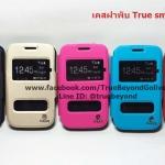 Case True Smart 3.5 Touch ( เคสสมาร์ท 3.5ทัช ฝาพับ )
