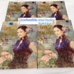 ห้วงรัก-เหวลึก 4 เล่มจบ นวนิยายชิ้นเอกของ เขียนโดย พลตรี หลวงวิจิตรวาทการ