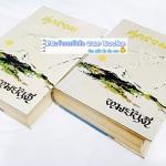 คู่กรรม (ปกแข็ง) 2 เล่มจบ พิมพ์เก่า สภาพสวย หายาก โดย : ทมยันตี