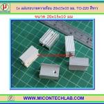 5x แผ่นระบายความ TO-220 ขนาด 20x15x10mm สีขาว (Heat sink)