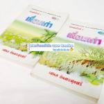 เพื่อนเก่า 2 เล่มจบ **หนังสือดีร้อยเล่มที่คนไทยควรอ่าน** ผลงานของ เสนอ อินทรสุขศรี