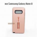 Case Samsung Note 8 สี rose gold มีหูหิ้ว