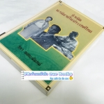 กำเนิดนวนิยายในประเทศไทย เขียนโดย : ศ. ดร.วิภา เสนานาญ กงกะนั้นทน์ พิมพ์ครั้งแรก (โดยสำนักพิมพ์) มิถุนายน 2540 สำนักพิมพ์ดอกหญ้า