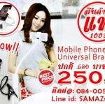 ราคาพิเศษ!! แขนจับยึดโทรศัพท์ Mobile Phone Universal Bracket แข็งแรง เพิ่มความสะดวก สบายได้ทุกที่ ทุกเวลา