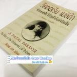 วิคทอเรีย เมลิต้า : จักรพรรดินีไร้บัลลังก์แห่งรัสเซีย(A Fatal Passion : The Story of the Uncrowned Last Empress of Russia) ผลงานของ Michael John Sullivan แปลโดย จิตพะงา วาระศิริ