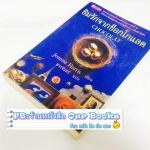 ชิมรักจากช็อกโกแลต (Chocolat) Joanne Harris เขียน ขจรจันทร์ แปล