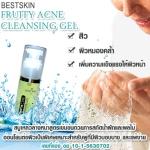 เจลล้างหน้ารักษาสิว ปรับผิวขาว BESTSKIN FRUITY ACNE CLEANSING GEL