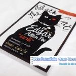 แมวผี ผู้เขียน Edgar Allan Poe (เอ็ดการ์ อัลลัน โป)