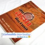 ดับสุริยาที่หว้ากอ (นวนิยายในประวัติศาสตร์) ผลงานของ พิมาน แจ่มจรัส คำนิยมโดย ส.ศิวรักษ์