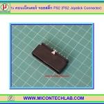 1x คอนเน็คเตอร์ จอยสติ๊ก PS2 (PS2 Joystick Connector)