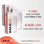 KALOW (แกลโล) 4 กล่อง