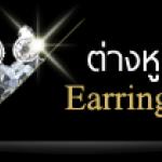 Earring - ต่างหู