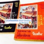 จดหมายจากเมืองไทย (2เล่มจบ) *หนังสือดีร้อยเล่มที่คนไทยควรอ่าน* ผลงานของ โบตั๋น