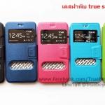 Case True Smart 4G 5.0( เคสทรูสมาร์ท 4G 5.0 ฝาพับ )