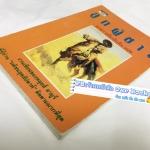 ลูกผู้ชาย (Mustang Man) ผลงานของ หลุยส์ ลามูร์ (Louis L'amour) แปลโดย มาลา แย้มเอิบสิน