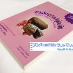 สายลับเดวิลส์ฟู้ดเค้ก (Devil's Food Cake Murder) ผลงานของ Joanne Fluke แปลโดย วรรธนา วงษ์ฉัตร