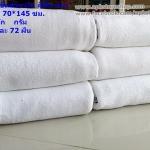 ขายส่ง ผ้าเช็ดตัวนาโน สีขาว (แบบหนา) 70*145 cm หนัก 280 กรัม ส่ง 48 บาท