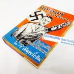 ฮิตเลอร์ จอมเผด็จการ พิมพ์เก่า ปกแข็ง สภาพดีค่า ผลงานของ จ.อังศุละโยธิน